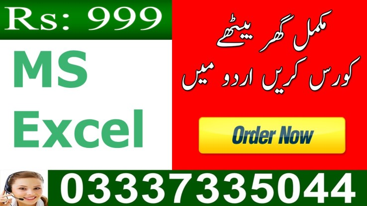 What is MS Excel Formulas List with Examples Advance Basic Tutorial In Urdu in Pakistan