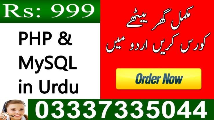 PHP and MySQL Web Development in Urdu