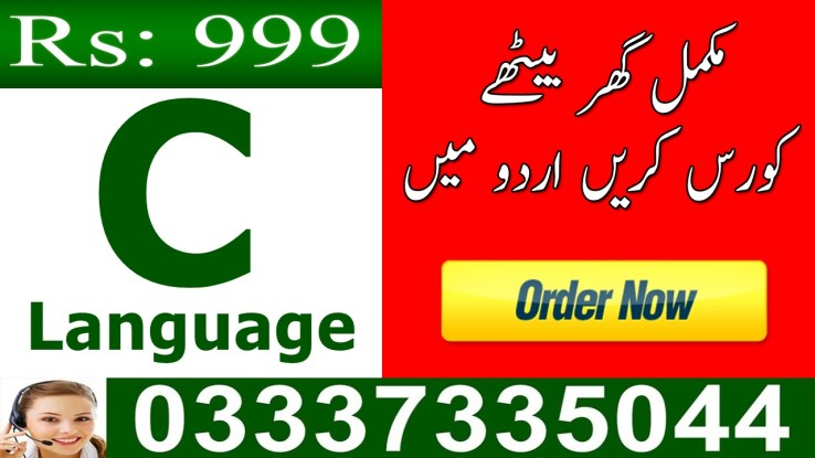 Learn C Programming Tutorial in Urdu Language in PAksitan