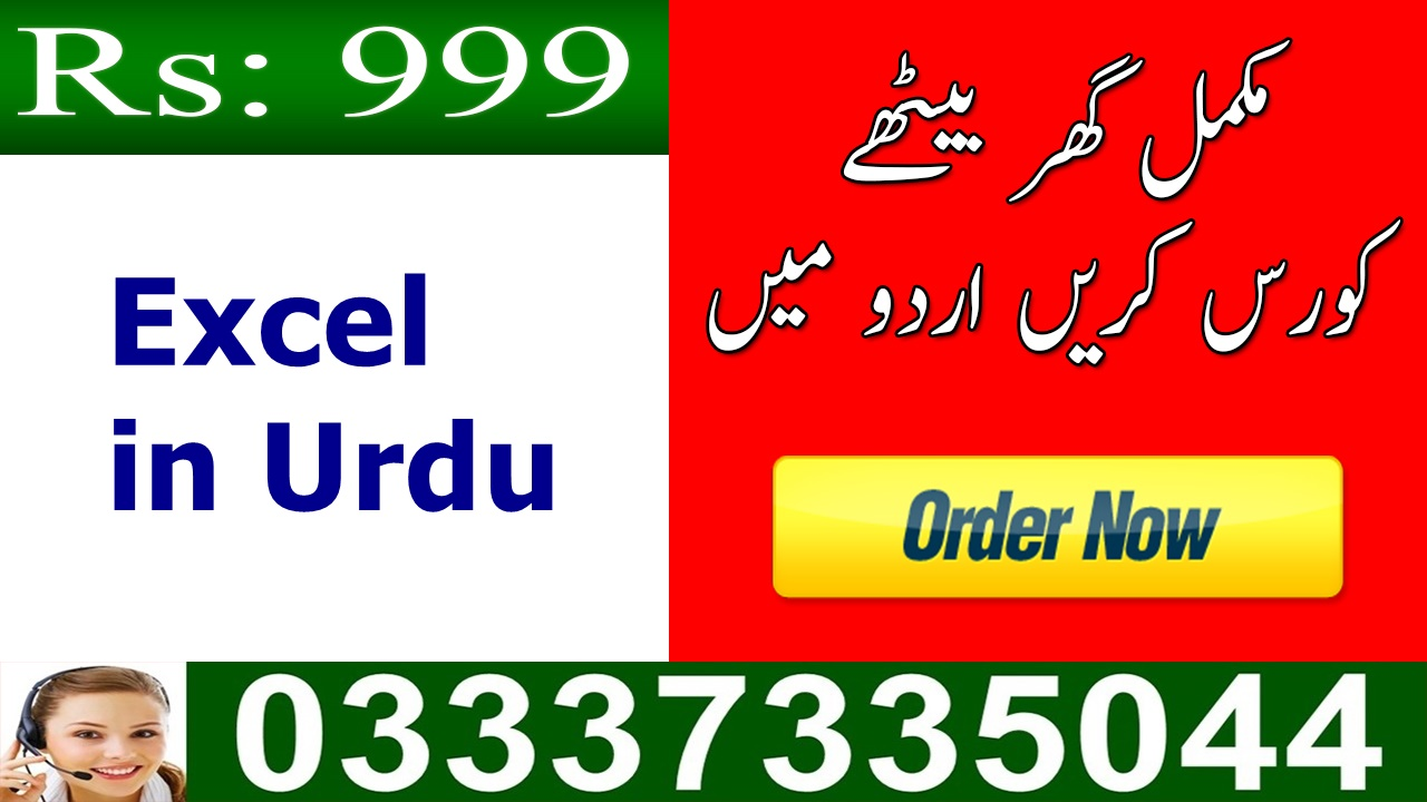 Access pdf tutorial in urdu ms 2007