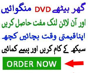 Urdu Video DVD Online Course Order now