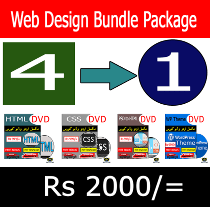 Web Design Bundle Package - Urdu Video DVD Courses