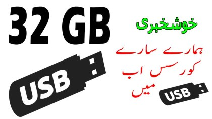 computer courses pakistan in USB