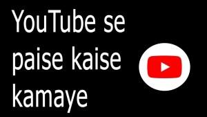 YouTube se paise kaise kamaye || kaise kare