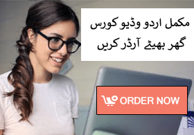 Urdu Video courses