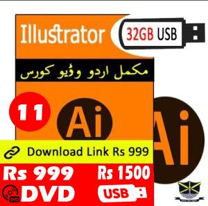 Illustrator Tutorials in Urdu - Online Course