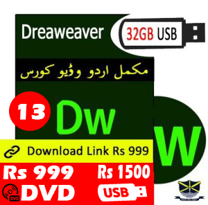 Dreamweaver CC Video Tutorial in Urdu - Online Course