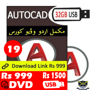 AutoCAD Video Tutorial in Urdu - Online Course