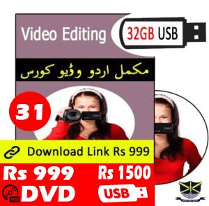Video Editing Software Tutorial in Urdu
