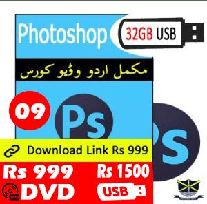 Photoshop Video Tutorials in Urdu - Online Course