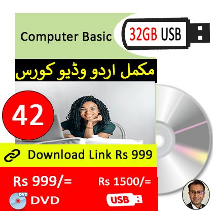 computer basic 2020