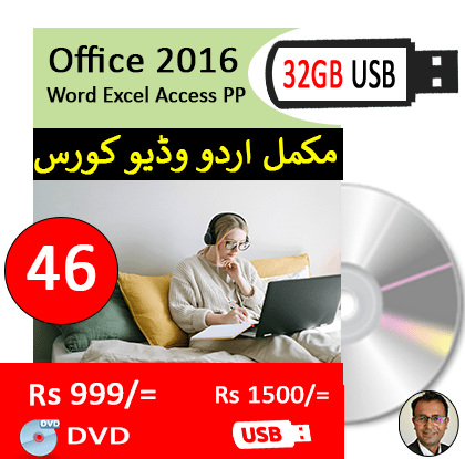 office 2010 video courses in urdu