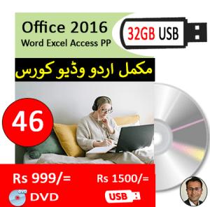 office 2010 video courses in urdu