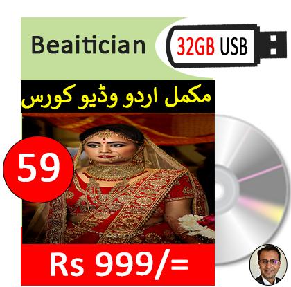 beautician in urdu