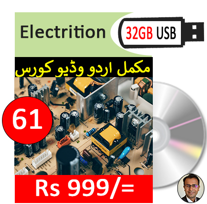 electrition training course in urdu]