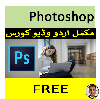 Photoshop tutorial in Urdu for Beginners Free Download1 in Pakistan