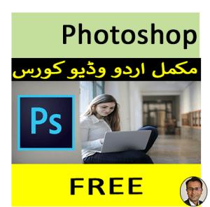 Photoshop tutorial in Urdu for Beginners Free Download1 in Pakistan