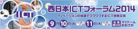 2014_ICT