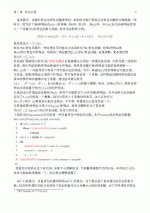 背包问题九讲PDF版本截图