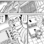 脇田兼則(わきたかねのり)のプロフィール!RUM(ラム)候補の理由、初登場回は?