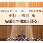 962/963/964「毛利小五郎大講演会」のネタバレ!声優やコメント情報