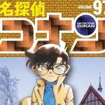 【名探偵コナン97巻】ネタバレや考察・RUM候補集結の結果は!?
