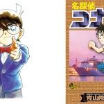 【名探偵コナン新刊】98巻のネタバレや考察、重要ポイント情報など!99巻の内容は?