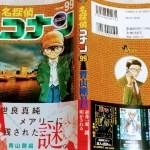 名探偵コナン第99巻(新刊)の考察や伏線とネタバレ!感想や100巻の最新情報もあり