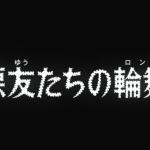 1021話悪友たちの輪舞(ロンド)の千葉刑事が変に!感想や口コミ 脚本は誰?