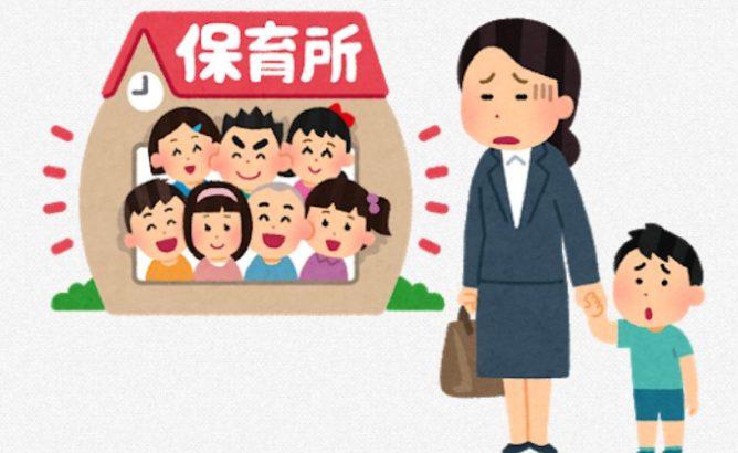 【2020年版】東京都中央区の保活体験談