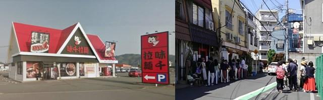 ずらす戦略:熊本県の味千ラーメン/東京・谷中のひみつ堂の前の行列