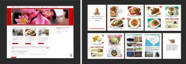 デザイン制作 Webサイトとメニューブック