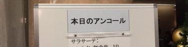 紀尾井 明日への扉26 外村理紗(ヴァイオリン) 2019年12月16日 のアンコール曲