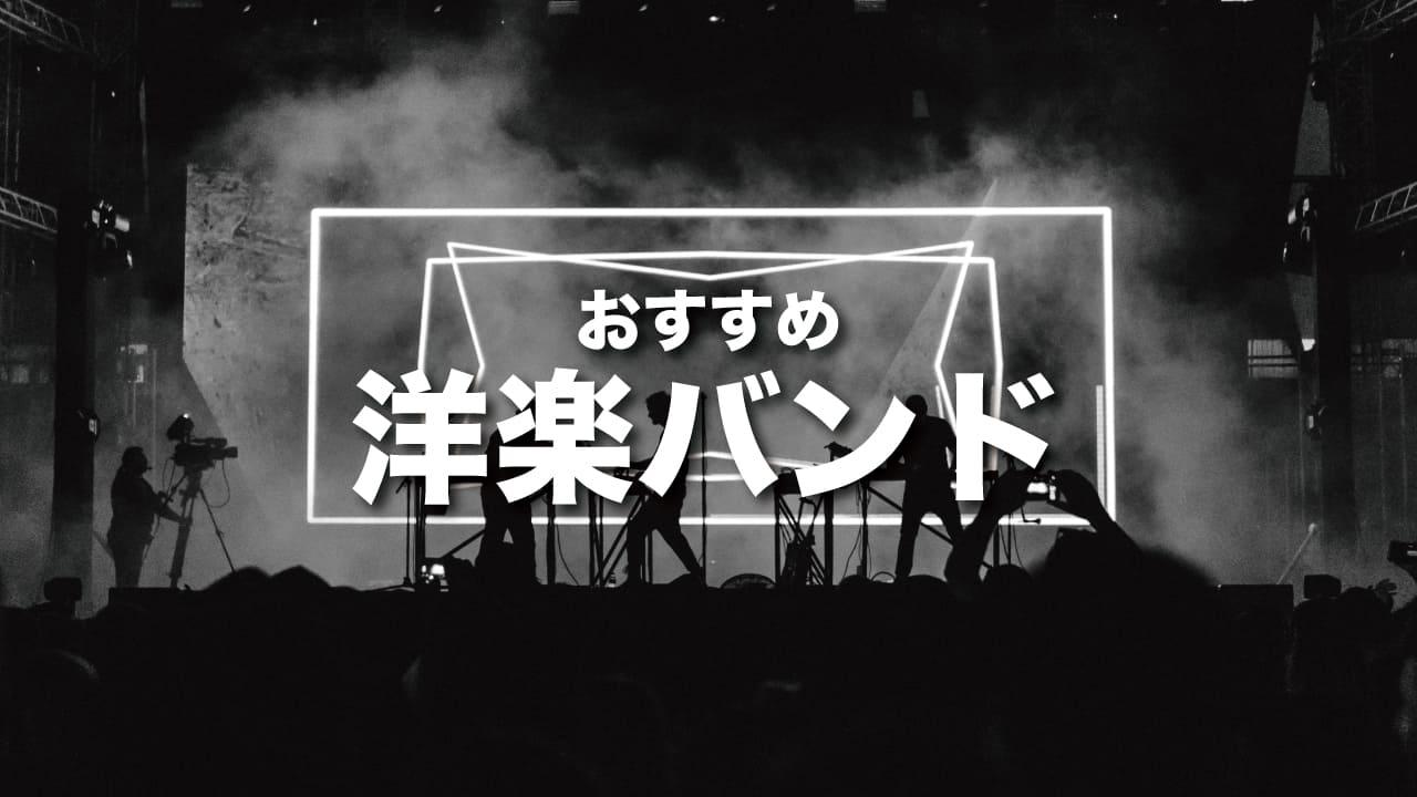 yougaku-band