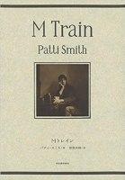 patti-smith-book