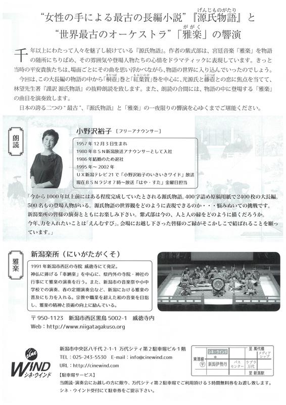 9月27日源氏物語裏