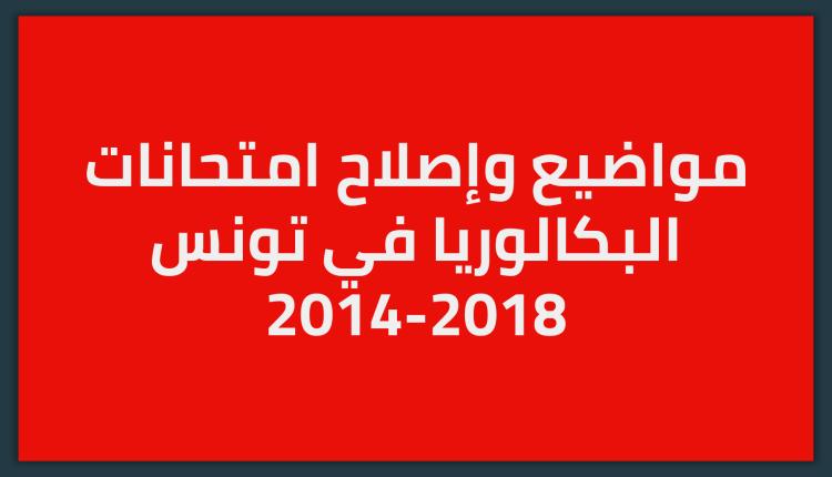 جميع مواضيع وإصلاح امتحانات البكالوريا في تونس 2014 2018