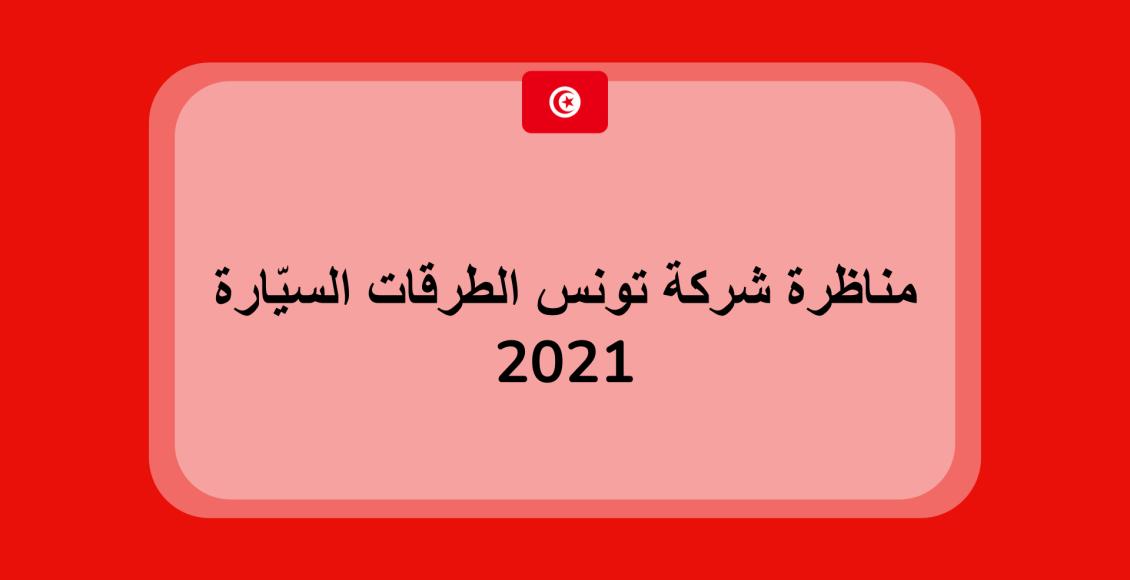 مناظرة شركة تونس الطرقات السيّارة