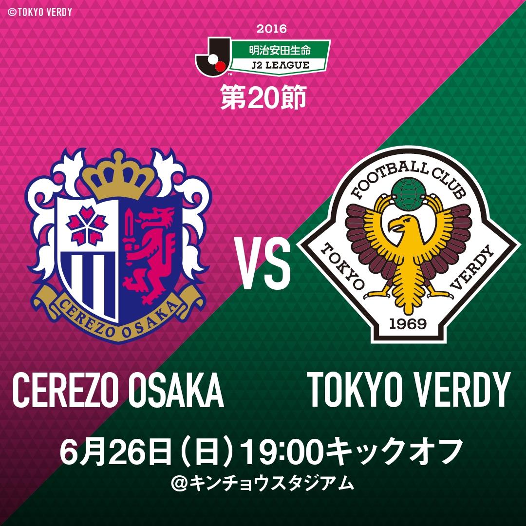 【Preview】いつ勝つの、今でしょ?~第20節 vsセレッソ大阪(A)~