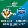 【Preview】今後を占う戦いに~第29節vs横浜FC(H)~