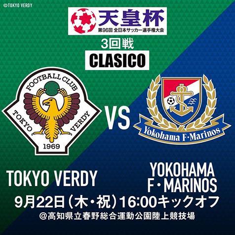 【Preview】伝統の一戦楽しめ~天皇杯3回戦vs横浜F・マリノス~