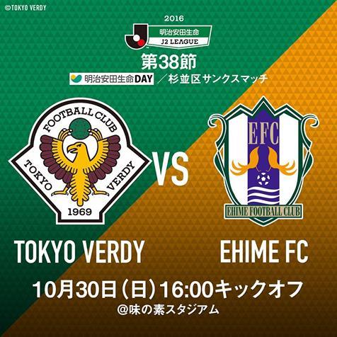 【Preview】気楽にいこうぜ~第38節vs愛媛FC(H)~