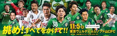 【Preview】ラスト3~2017第40節vsレノファ山口FC(H)