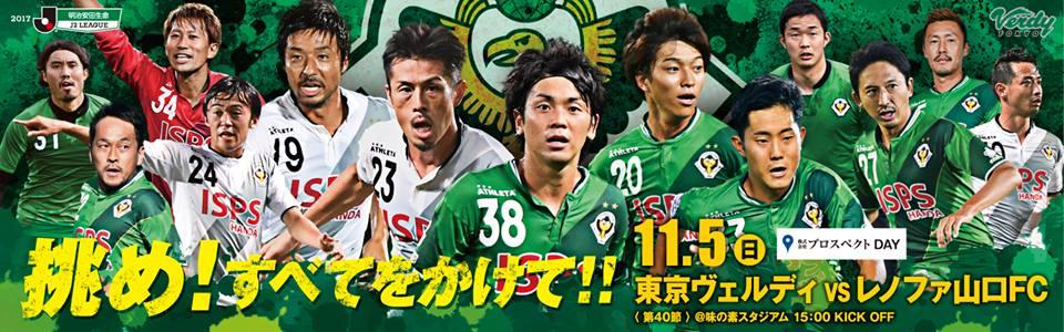 【Preview】ラスト3~2017第40節vsレノファ山口FC(H)