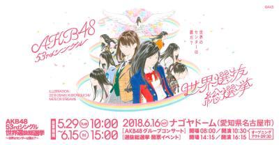 NMB48は大惨敗だぜ世界選抜総選挙!