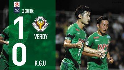 【Result】ギリギリ~天皇杯3回戦vs関西学院大学