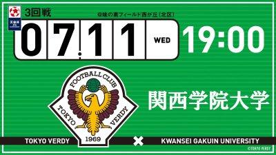 【Preview】意外に大事~天皇杯3回戦vs関西学院大学