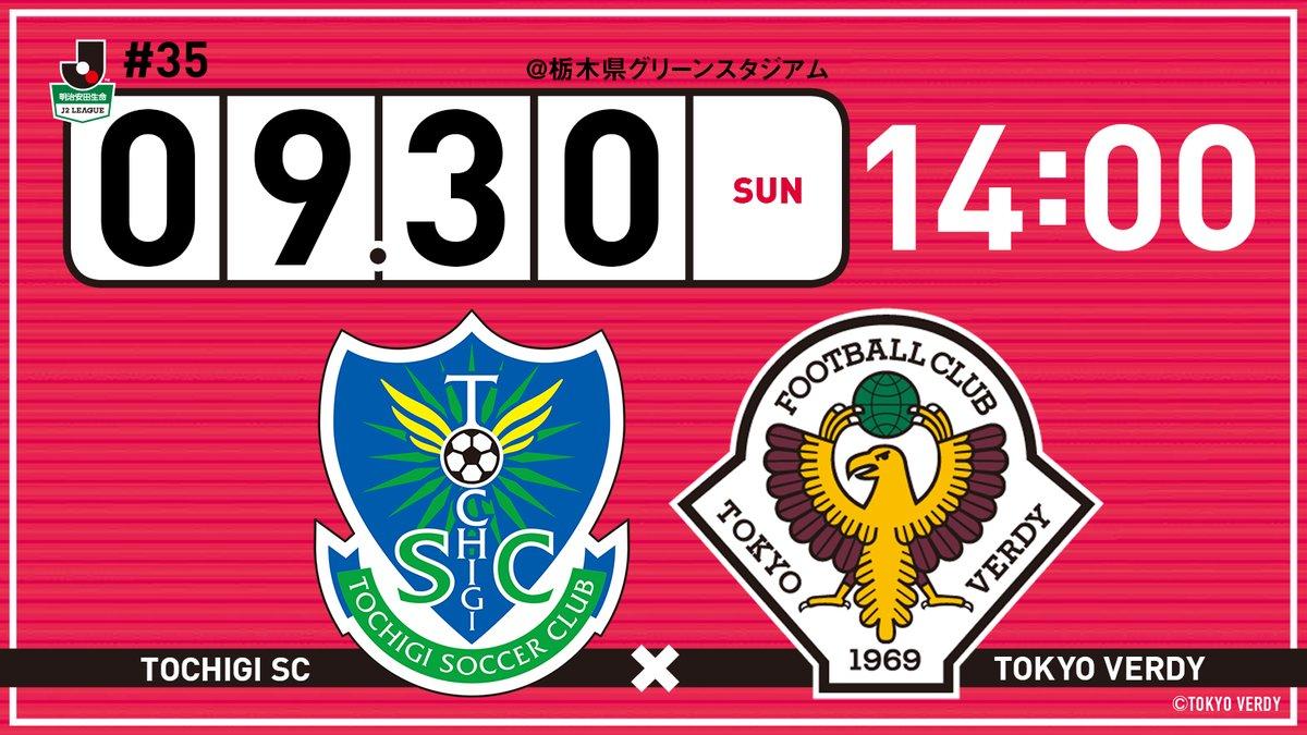 【Preview】自信を再び~2018第35節vs栃木SC(A)