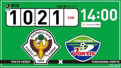 【Preview】名将対決~2018第38節vs徳島ヴォルティス(H)