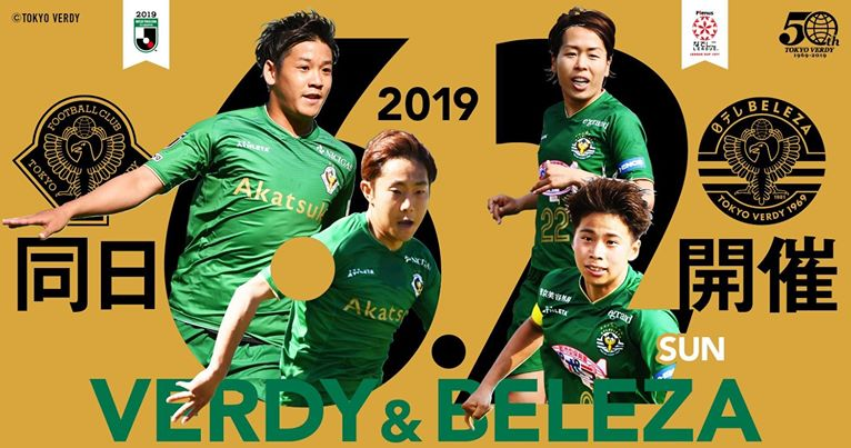 【Preview】グイっと持ち直せ~2019第16節vs京都サンガF.C.(H)